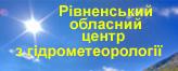 Рівненський обласний центр з гідрометеорології